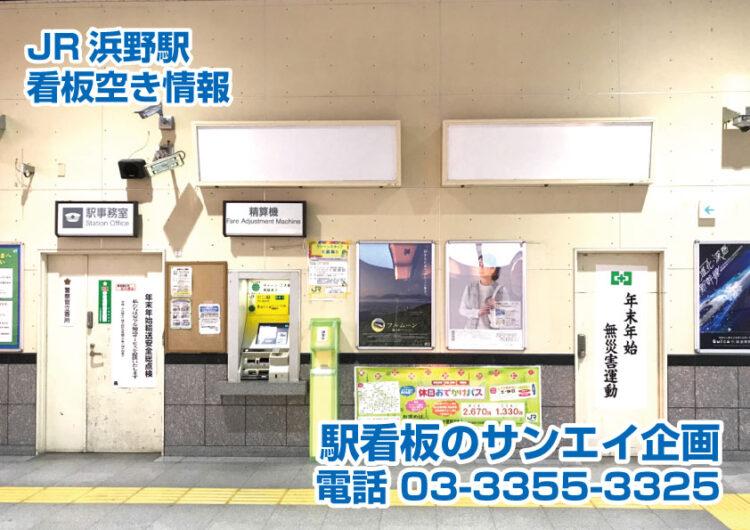 JR 浜野駅 看板 空き情報