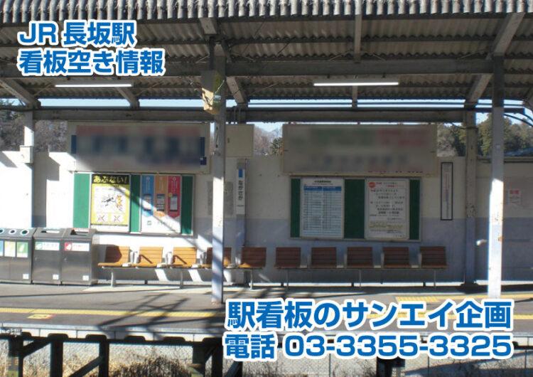 JR 長坂駅 看板 空き情報