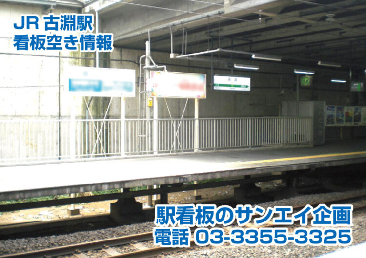 JR 古淵駅 看板 空き情報
