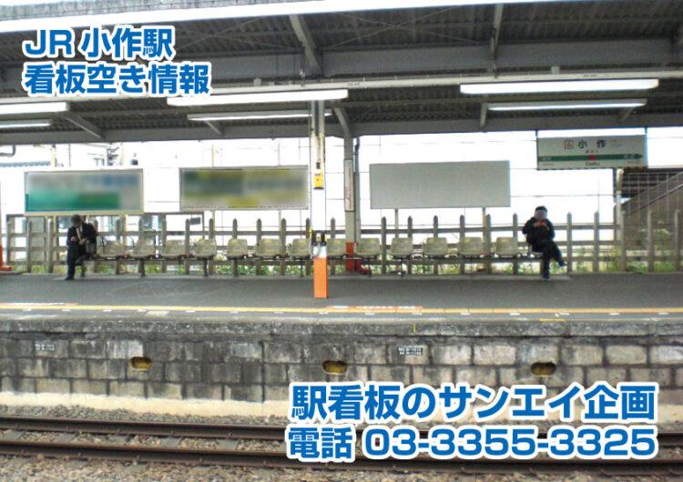 JR 小作駅 看板 空き情報