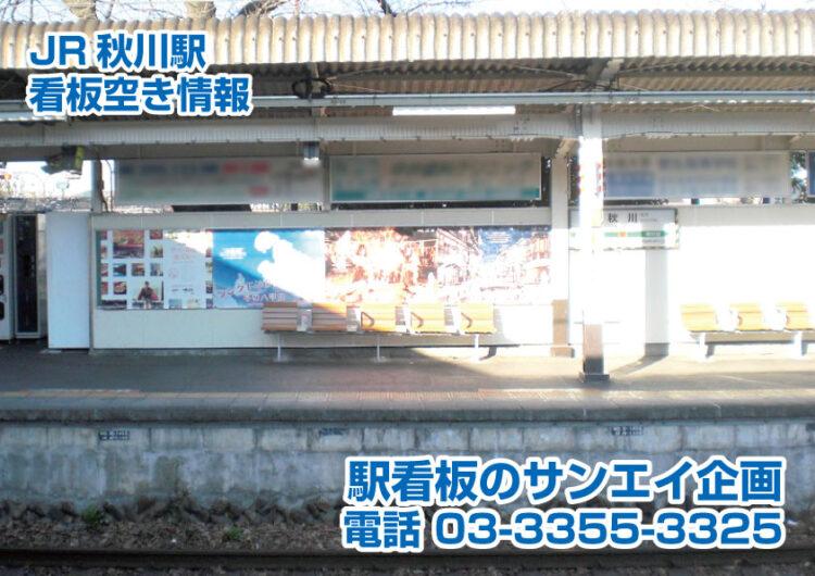 JR 秋川駅 看板 空き情報