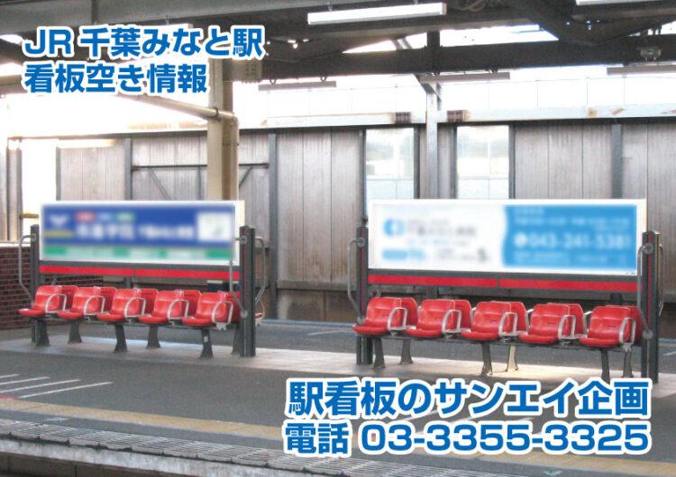 JR 千葉みなと駅 看板 空き情報