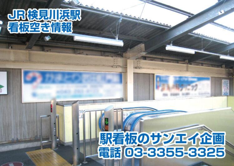 JR 検見川浜駅 看板 空き情報