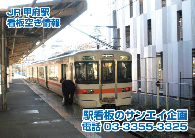 JR 甲府駅 看板 空き情報