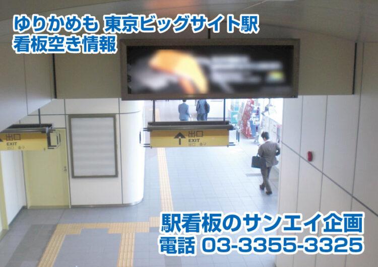 ゆりかもめ 東京ビッグサイト駅 看板 空き情報