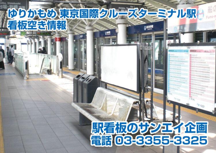 ゆりかもめ 東京国際クルーズターミナル駅 看板 空き情報