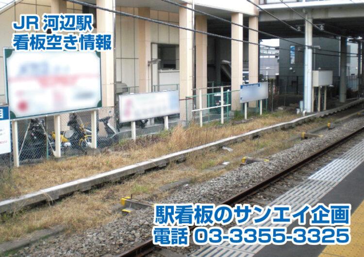 JR 河辺駅 看板 空き情報