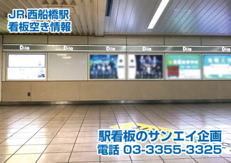 JR 西船橋駅 看板 空き情報