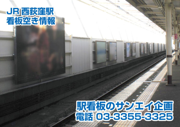 JR 西荻窪駅 看板 空き情報