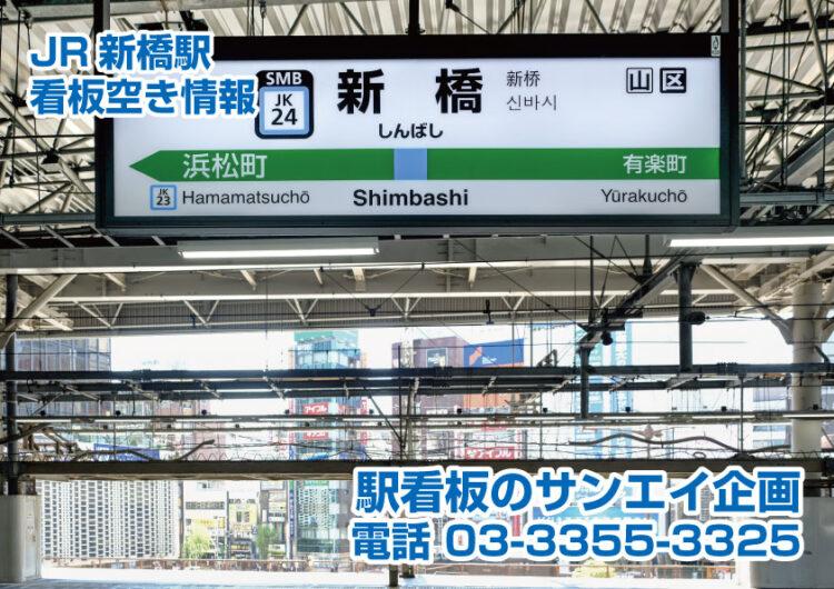 JR 新橋駅 看板 空き情報