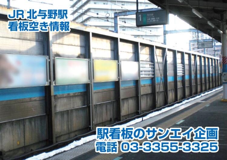 JR 北与野駅 看板 空き情報
