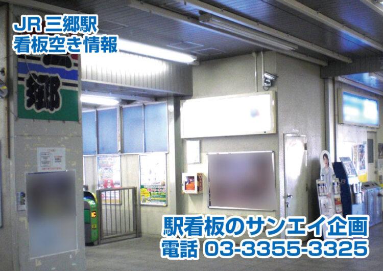 JR 三郷駅 看板 空き情報