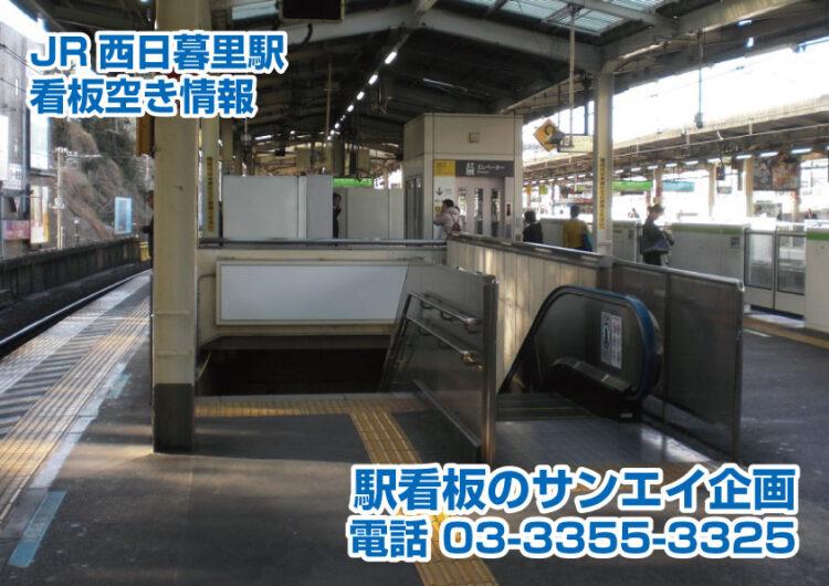 JR 西日暮里駅 看板 空き情報