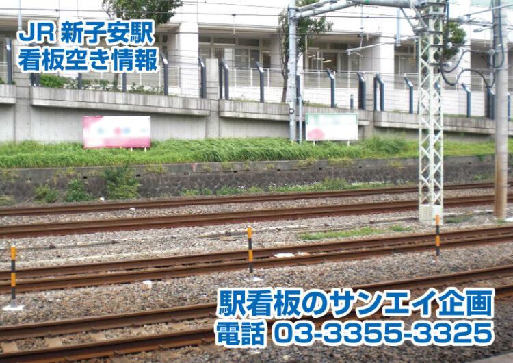 JR 新子安駅 看板 空き情報