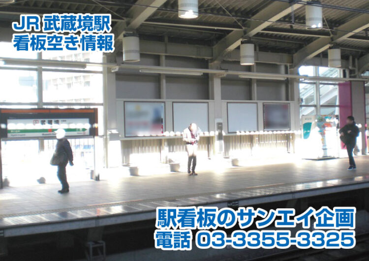 JR 武蔵境駅 看板 空き情報
