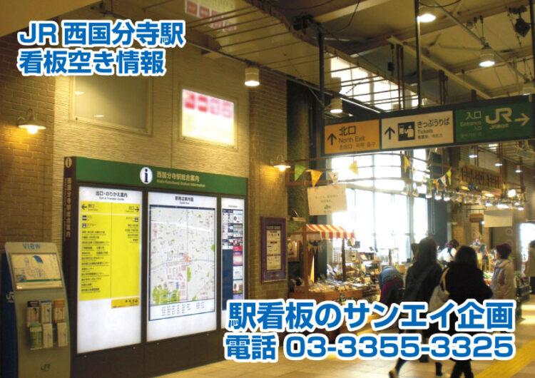 JR 西国分寺駅 看板 空き情報