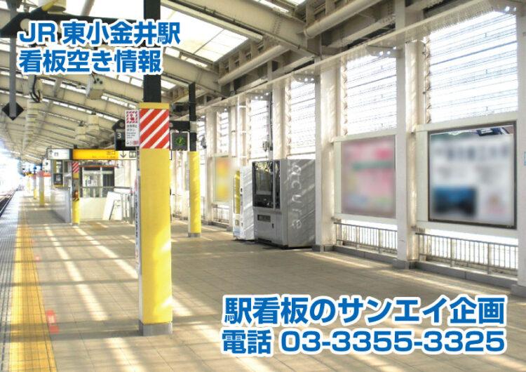 JR 東小金井駅 看板 空き情報