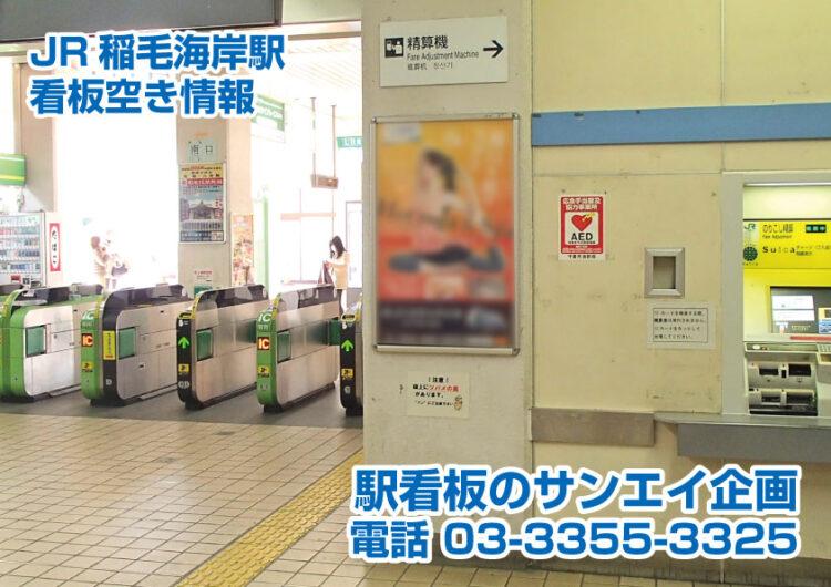 JR 稲毛海岸駅 看板 空き情報