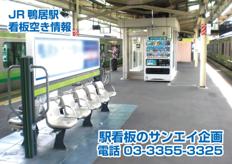 JR 鴨居駅 看板 空き情報