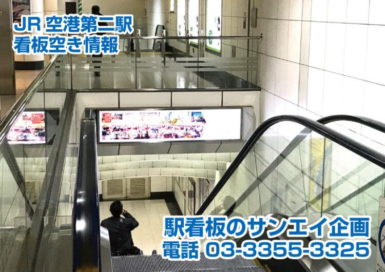 JR 空港第二駅 看板 空き情報