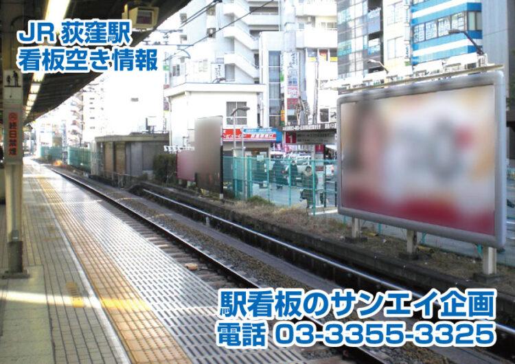 JR 荻窪駅 看板 空き情報