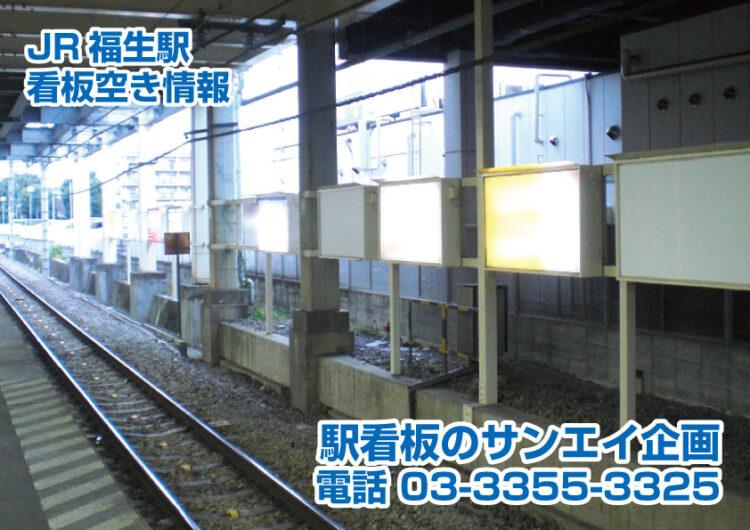 JR 福生駅 看板 空き情報