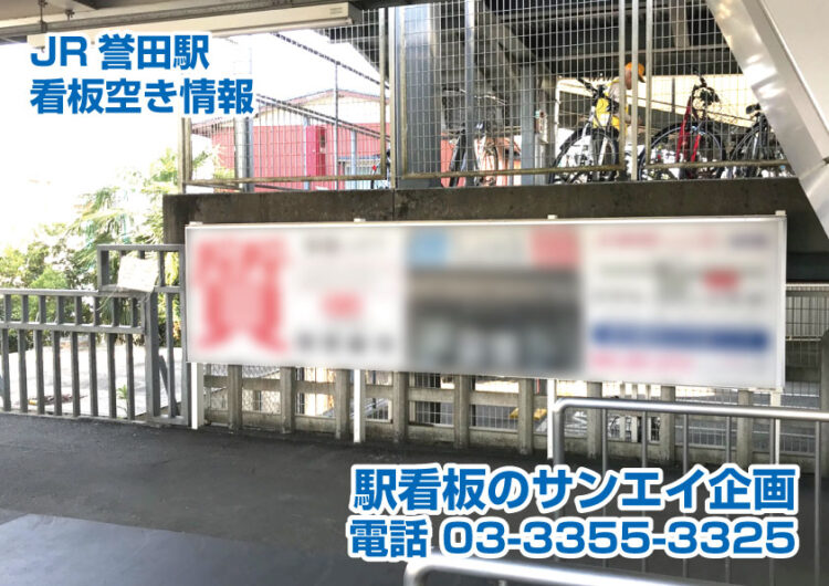 JR 誉田駅 看板 空き情報
