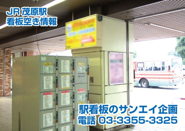 JR 茂原駅 看板 空き情報