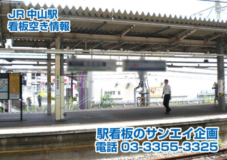 JR 中山駅 看板 空き情報