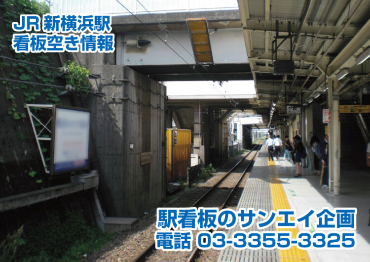 JR 新横浜駅 看板 空き情報