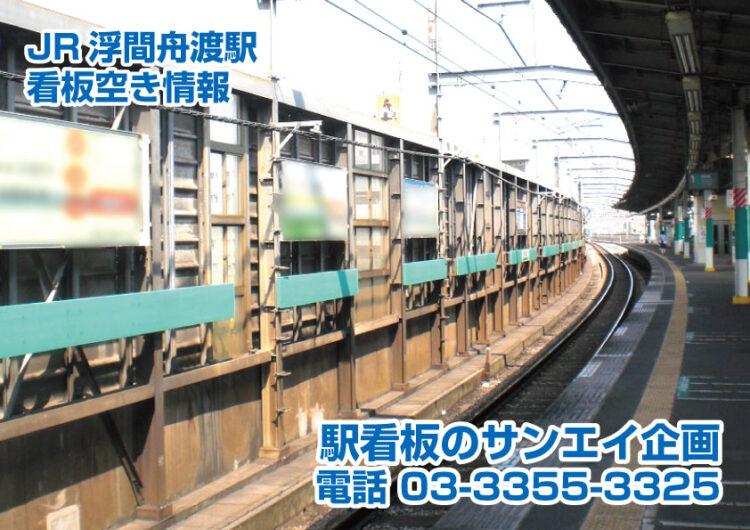 JR 浮間舟渡駅 看板 空き情報