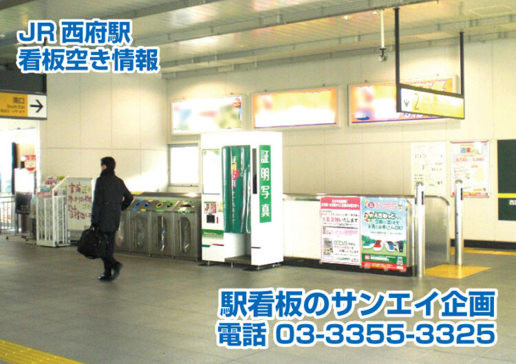 JR 西府駅 看板 空き情報