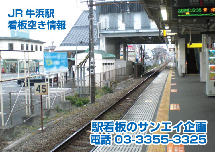 JR 牛浜駅 看板 空き情報