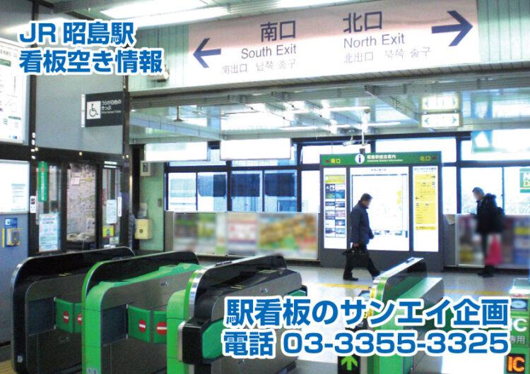 JR 昭島駅 看板 空き情報