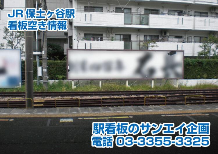 JR 保土ヶ谷駅 看板 空き情報