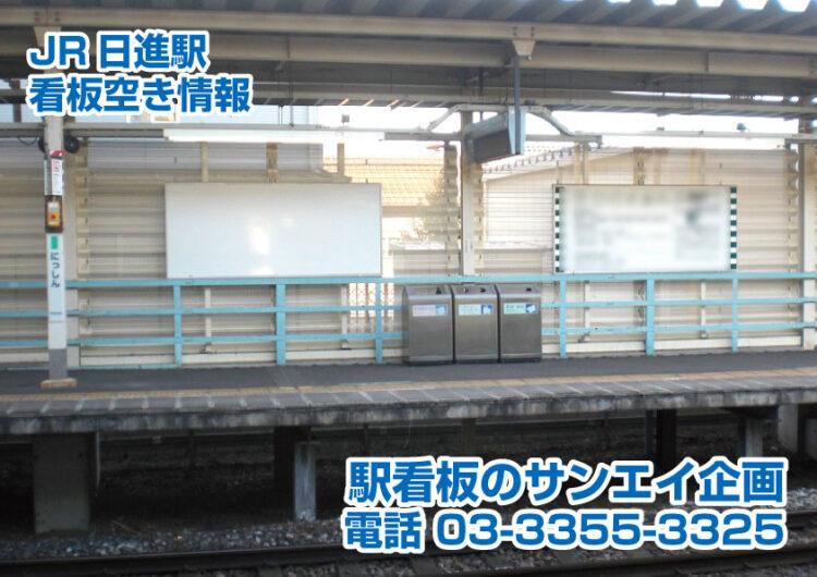 JR 日進駅 看板 空き情報