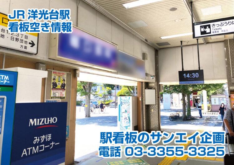 JR 洋光台駅 看板 空き情報