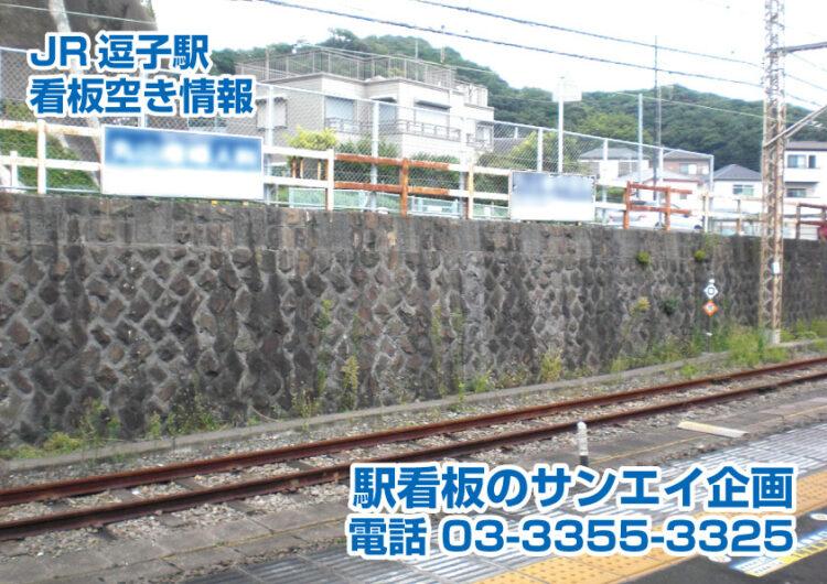 JR 逗子駅 看板 空き情報