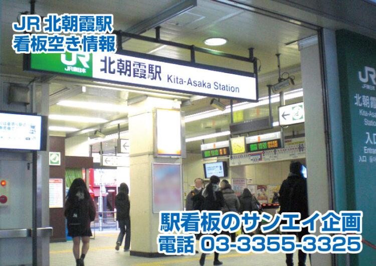 JR 北朝霞駅 看板 空き情報