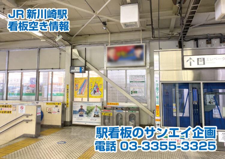 JR 新川崎駅 看板 空き情報